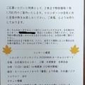 2018/09/14(金)・落選ハガキ