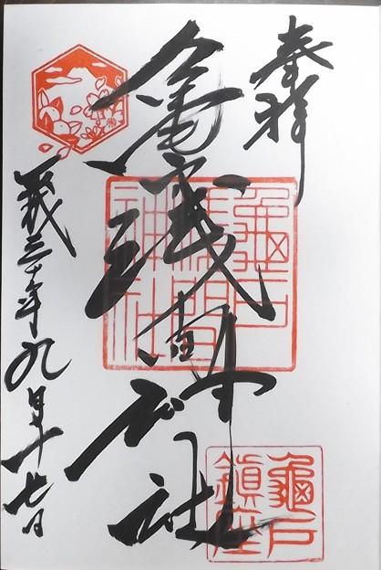 2018/09/17(月・祝)・亀戸浅間神社(御朱印)
