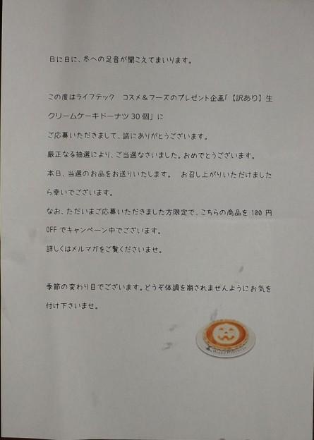 2018/10/12(金)・当選通知