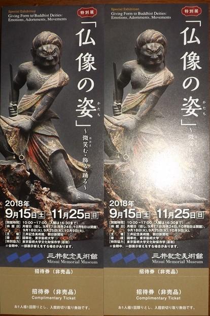 2018/10/12(金)・当選チケット(2枚)