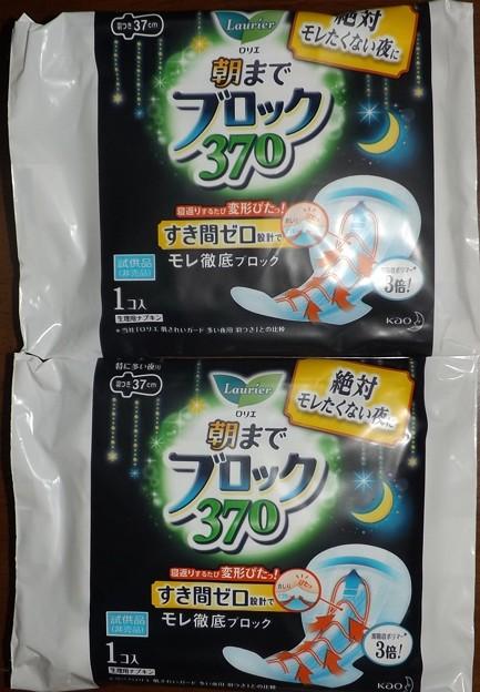 2018/10/16(火)・サンプル当選