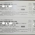 Photos: 2018/10/24(水)・当選チケット