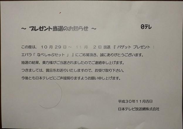 2018/11/09(金)・当選通知
