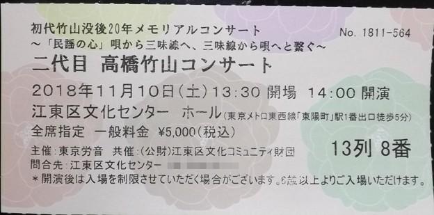 2018/11/10(土)・チケット