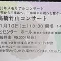 写真: 2018/11/10(土)・チケット