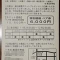 2018/11/21(水)・落選