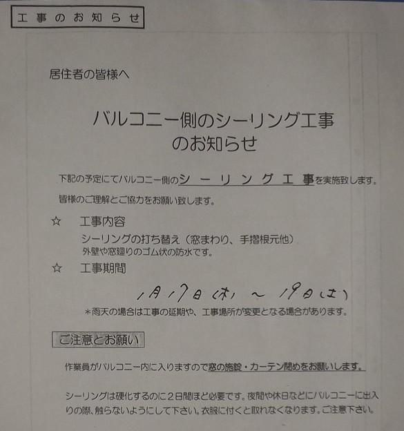 2019/01/16(水)・工事のお知らせ