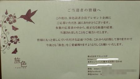 2019/01/16(水)・当選通知
