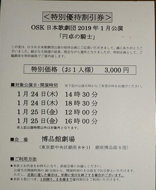 2019/01/18(金)・落選ハガキ