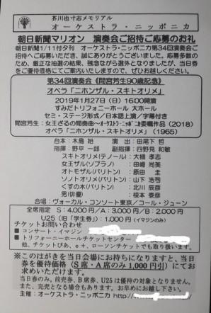 2019/01/19(土)・落選ハガキ