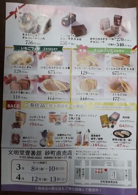 2019/02/08(金)・文明堂・壹番館・砂町直売店(裏)