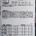2019/02/19(火)・当選品