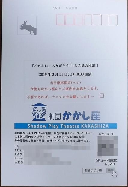 2019/03/27(水)・招待はがき