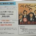 2019/04/24(水)・落選ハガキ