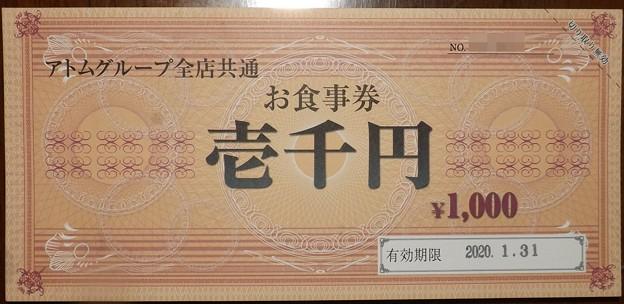 2019/08/07(水)・当選品