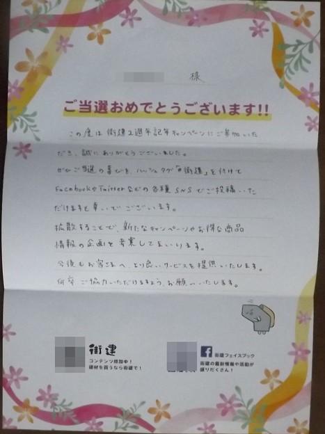 2019/09/12(木)・当選通知