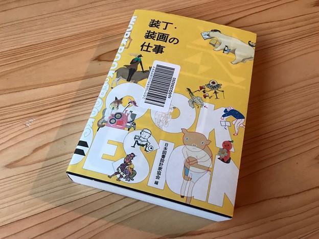 0116_装丁デザイナーの作品集