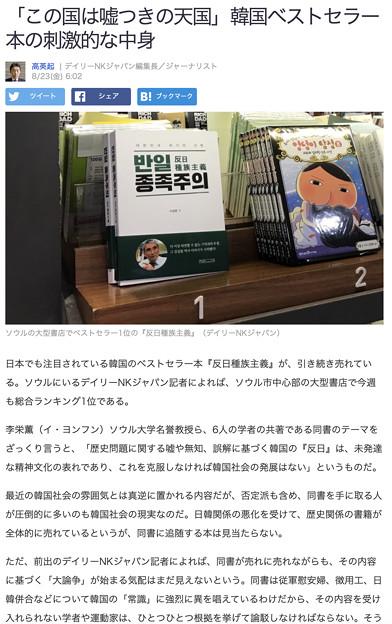 0823_韓国の反日に異論を唱える韓国人