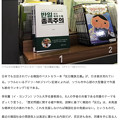 Photos: 0823_韓国の反日に異論を唱える韓国人