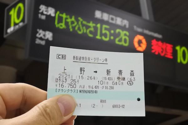 約1万円の自腹追加で初めてのグランクラス