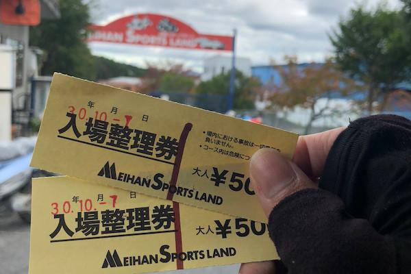 長男のバイクと名阪スポーツランド