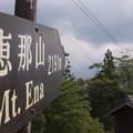 Photos: 馬籠宿