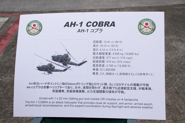 横田基地友好祭 2018 AH-1 COBRA 06