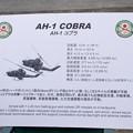 写真: 横田基地友好祭 2018 AH-1 COBRA 06