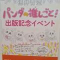 『パンダの推しごと!』出版記念イベント
