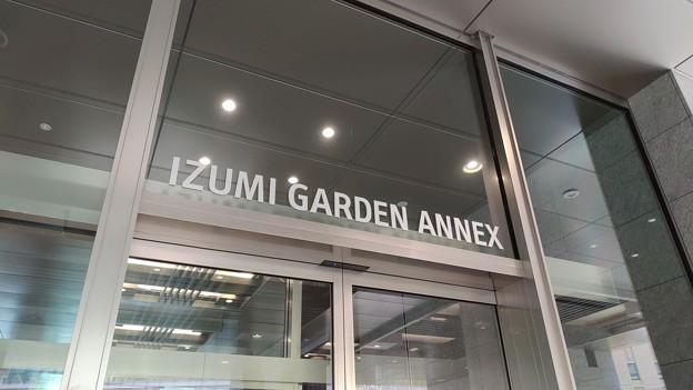 泉ガーデンアネックス