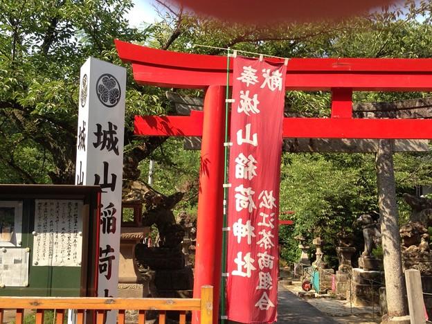 城山稲荷神社1