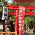 写真: 城山稲荷神社1