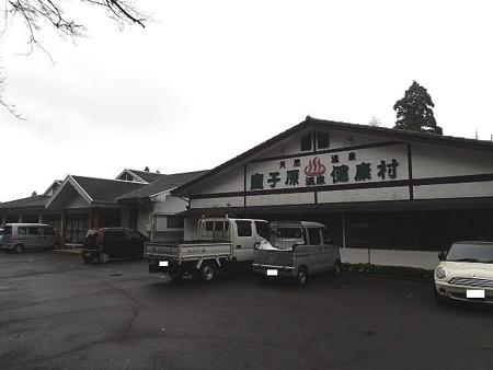 25 11 宮崎 皇子原温泉 1