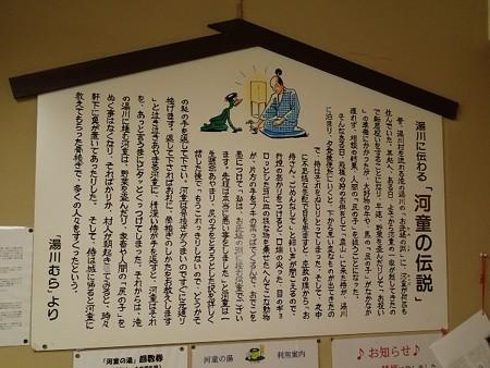 27 7 長野 湯川温泉 河童の湯 7