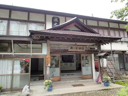 27 7 福島 西山温泉 滝の湯 1