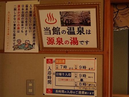 27 9 茨城 常陸太田 横川温泉 巴屋旅館 3