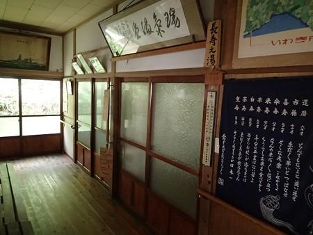 27 9 福島 いわき 吉野谷鉱泉 14