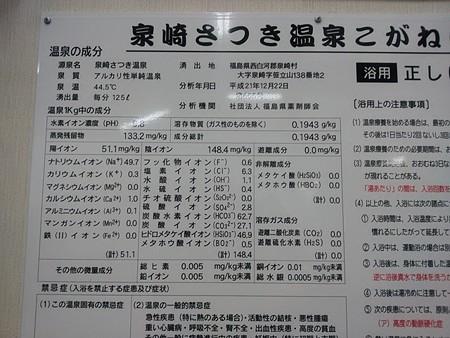 27 9 福島 泉崎さつき温泉 こがねの湯 3