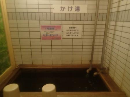 27 11 13 秋田 象潟温泉 はまなす 4