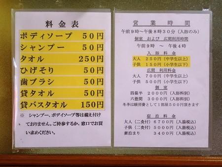 27 11 秋田 協和温泉 四郎兵工館 10