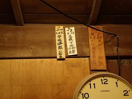 27 11 静岡 熱海 水口第一浴場 4