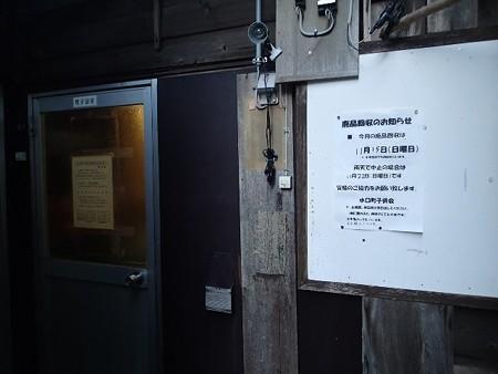 27 11 静岡 熱海 水口第二浴場 1