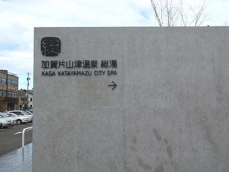 27 12 石川 片山津温泉 総湯 3