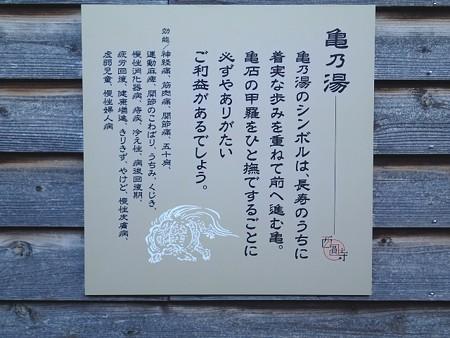 27 12 石川 西圓寺温泉 9