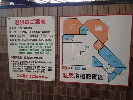 28 2 大分 日田三隈温泉 かんぽの宿日田 5