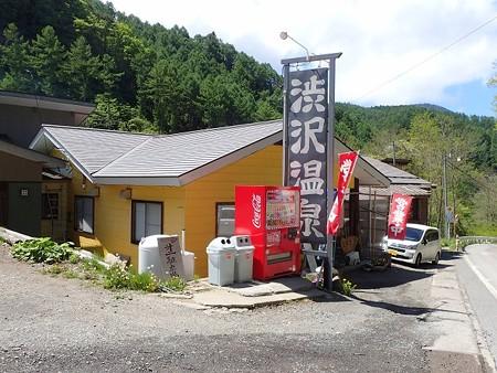 長野 渋沢温泉