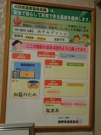 30 9 長野 上山田温泉 ホテルグリーンプラザ 9