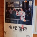 Photos: 30 9 長野 田沢温泉 ますや旅館 8