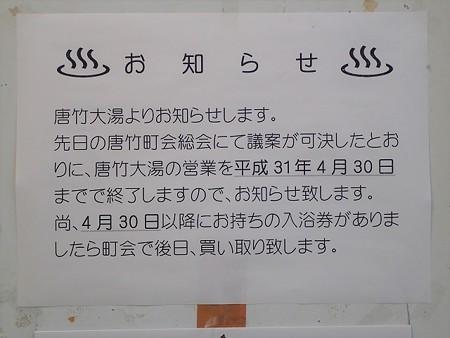 31 GW 東北 10 唐竹大湯