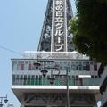 Photos: 通天閣